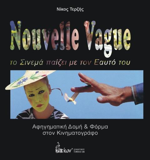 NOUVELLE VAGUE TERZIS