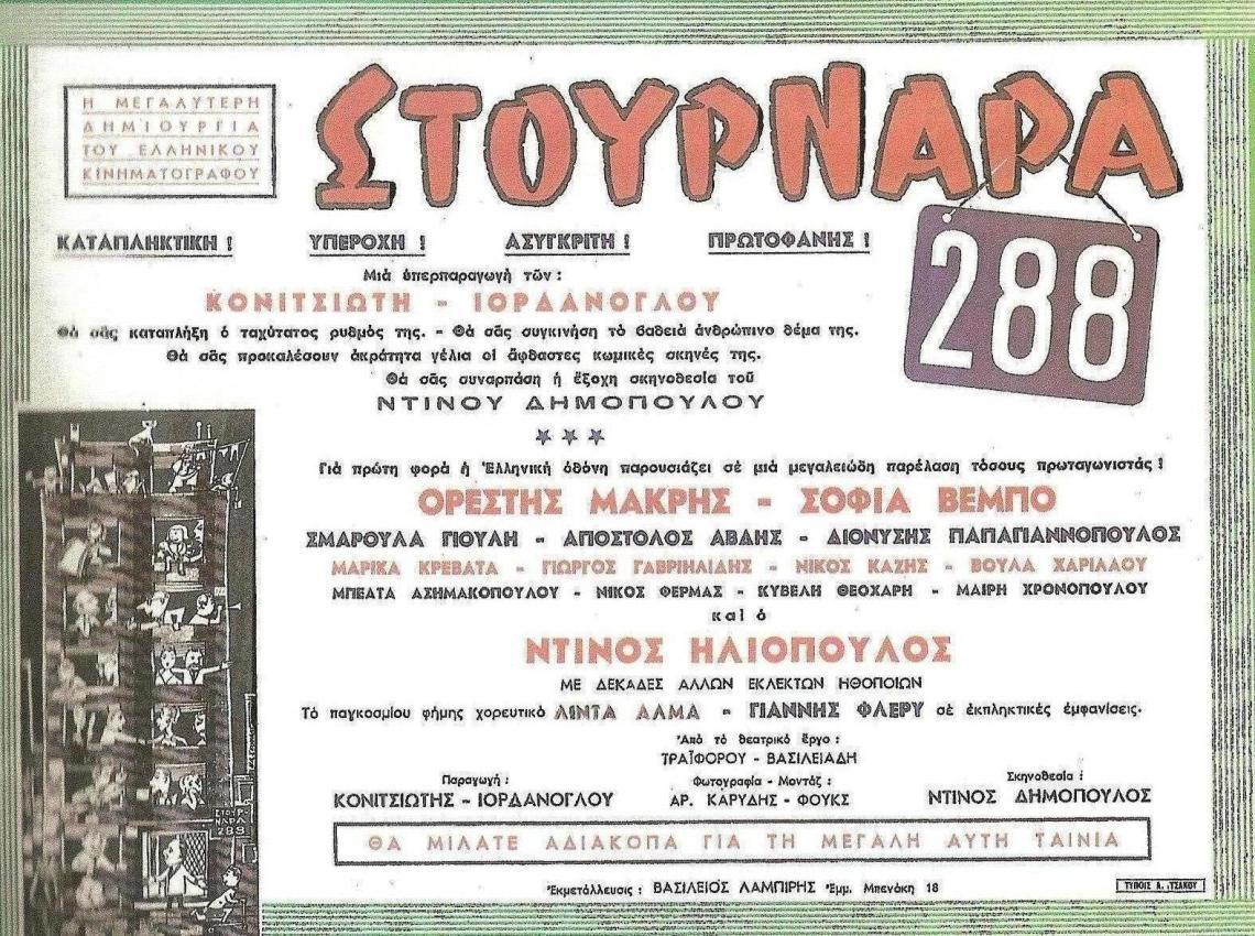 stournara 288
