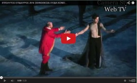 VIDEO IPPOLYTOS EPIDAURUS 2014