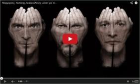 video marmarinos, xeilakis, markoulakis miloun gia to filoktiti