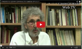 VIDEO SOTIRIS SOROGKAS INTERVIEW