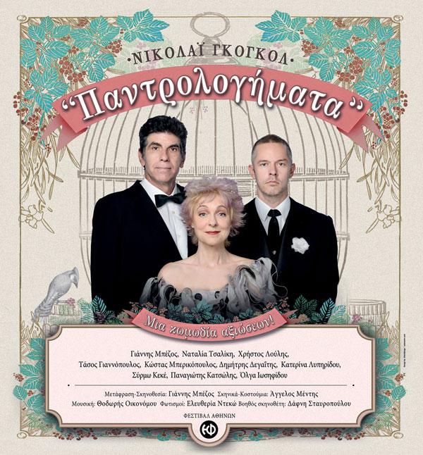 Pantrologimata Poster