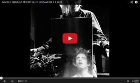 video vakxes epidavros
