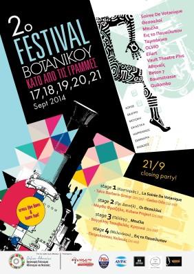 2o festival votanikou