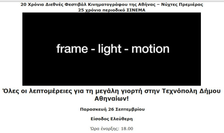 «Frame – Light – Motion»