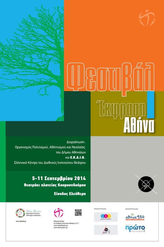 FESTIVAL EKFRASI ATHINA web banner