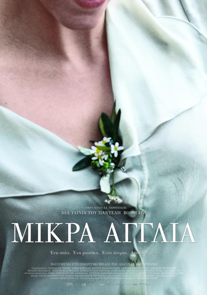 mikra_agglia_poster_web_use