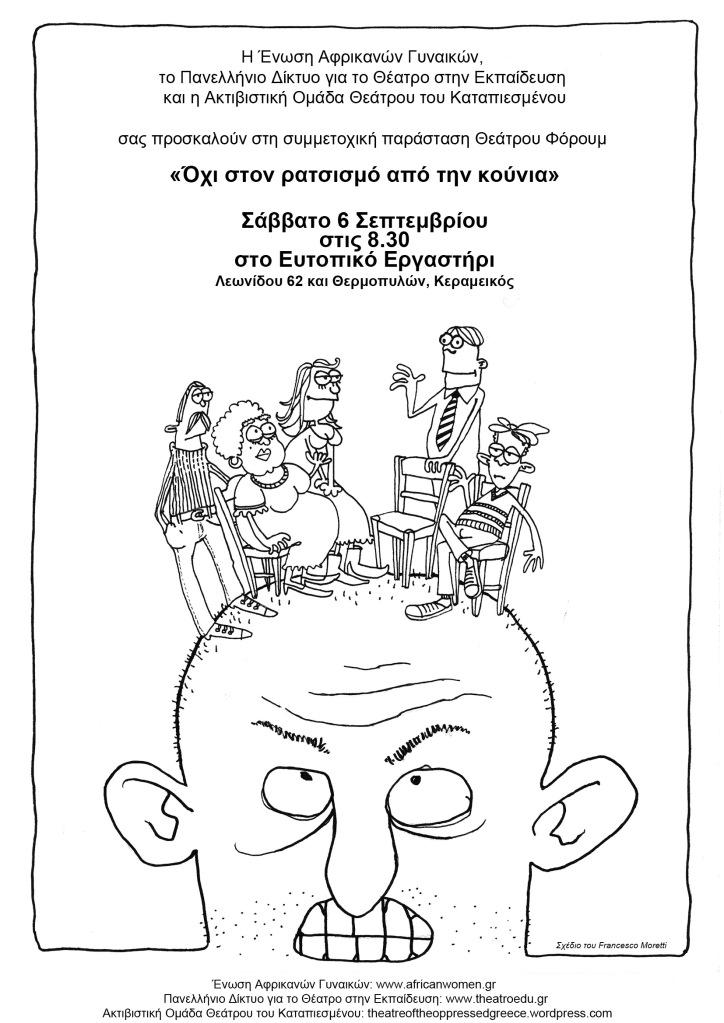 ohi_sto_ratsismo_poster