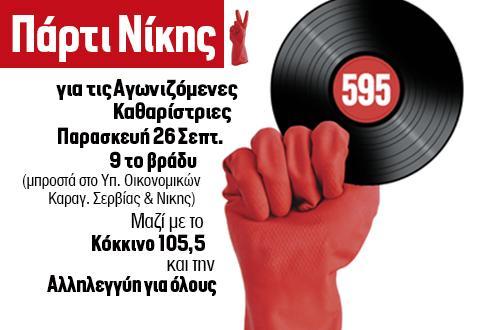 party nikis 01