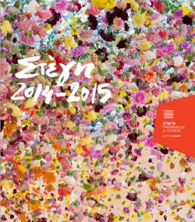 STEGI 2014-2015