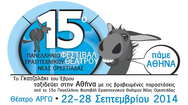 to 15o festival neas orestiadas stin athina