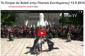 video Cirque du Soleil stin plateia syntagmatos