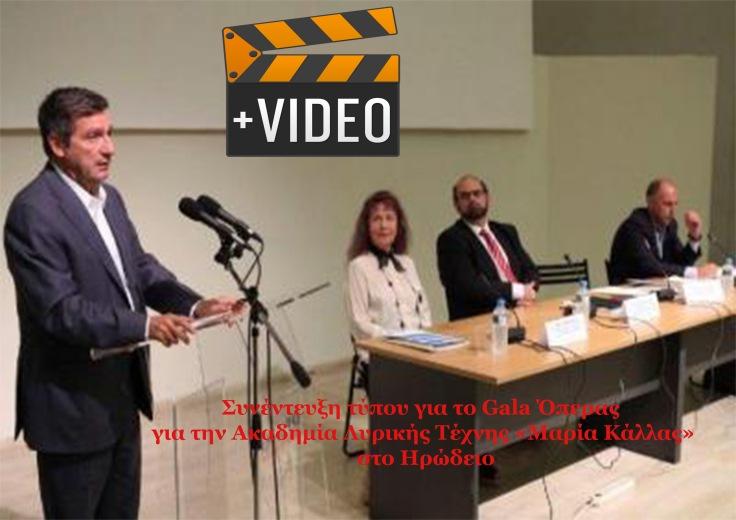 video press conference gia gala operas gia ti lyriki akadimia maria kallas