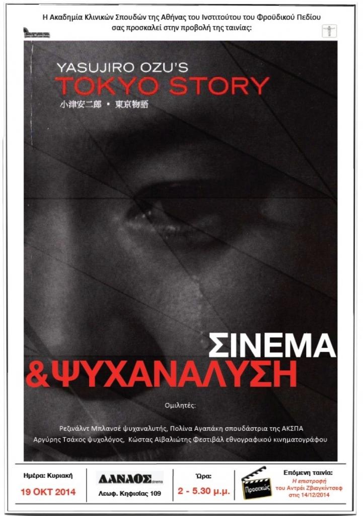 cinema kai psychanalysis tokyo story