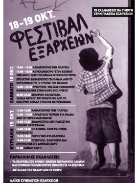 FESTIVAL EXARCHEION