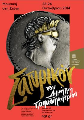 Satyricon_poster_