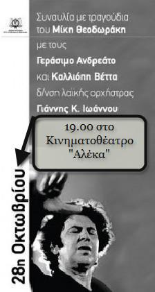 synavlia sto kinimatotheatro aleka