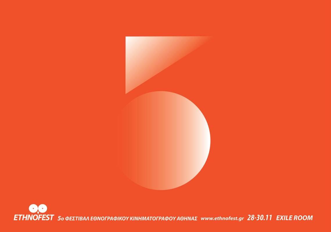 5o ethnografiko festival
