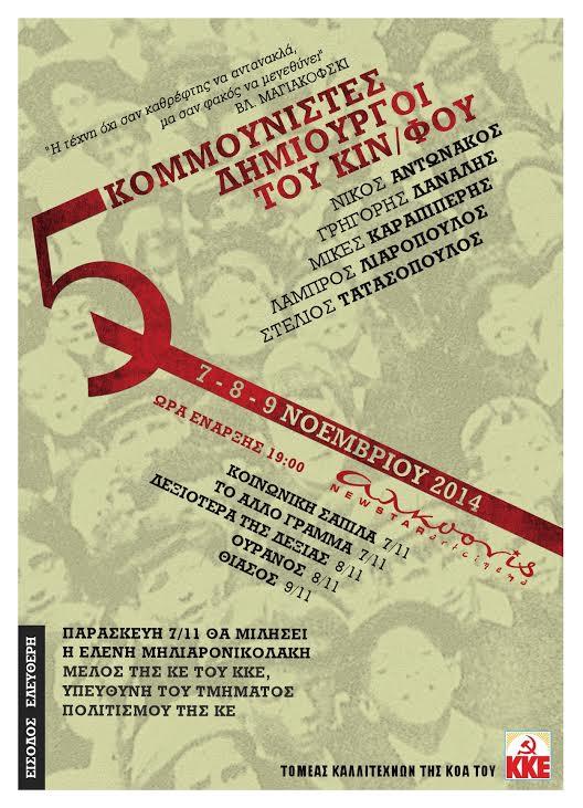 afieroma se 5 kommounistes dimiourgous Poster