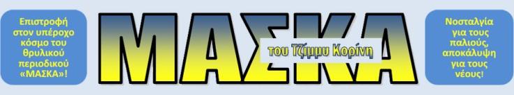 logo_maska