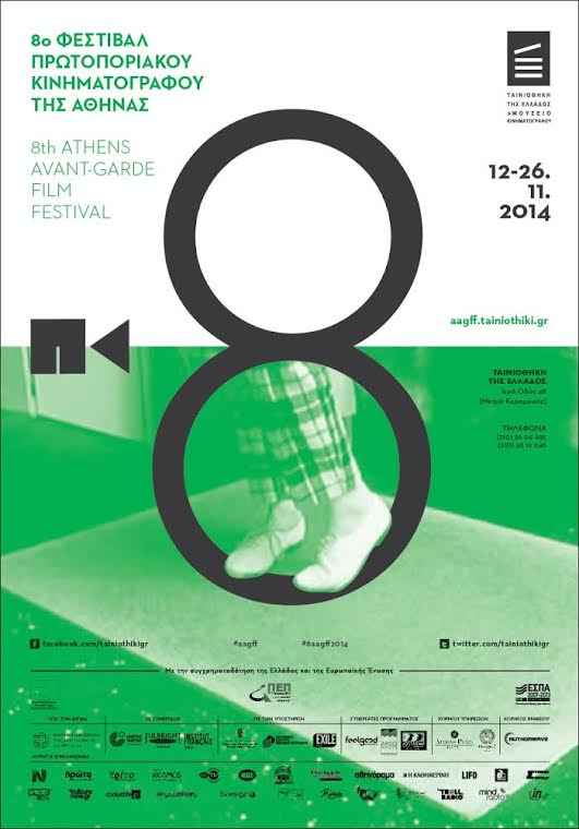 Poster 8th AAGFF