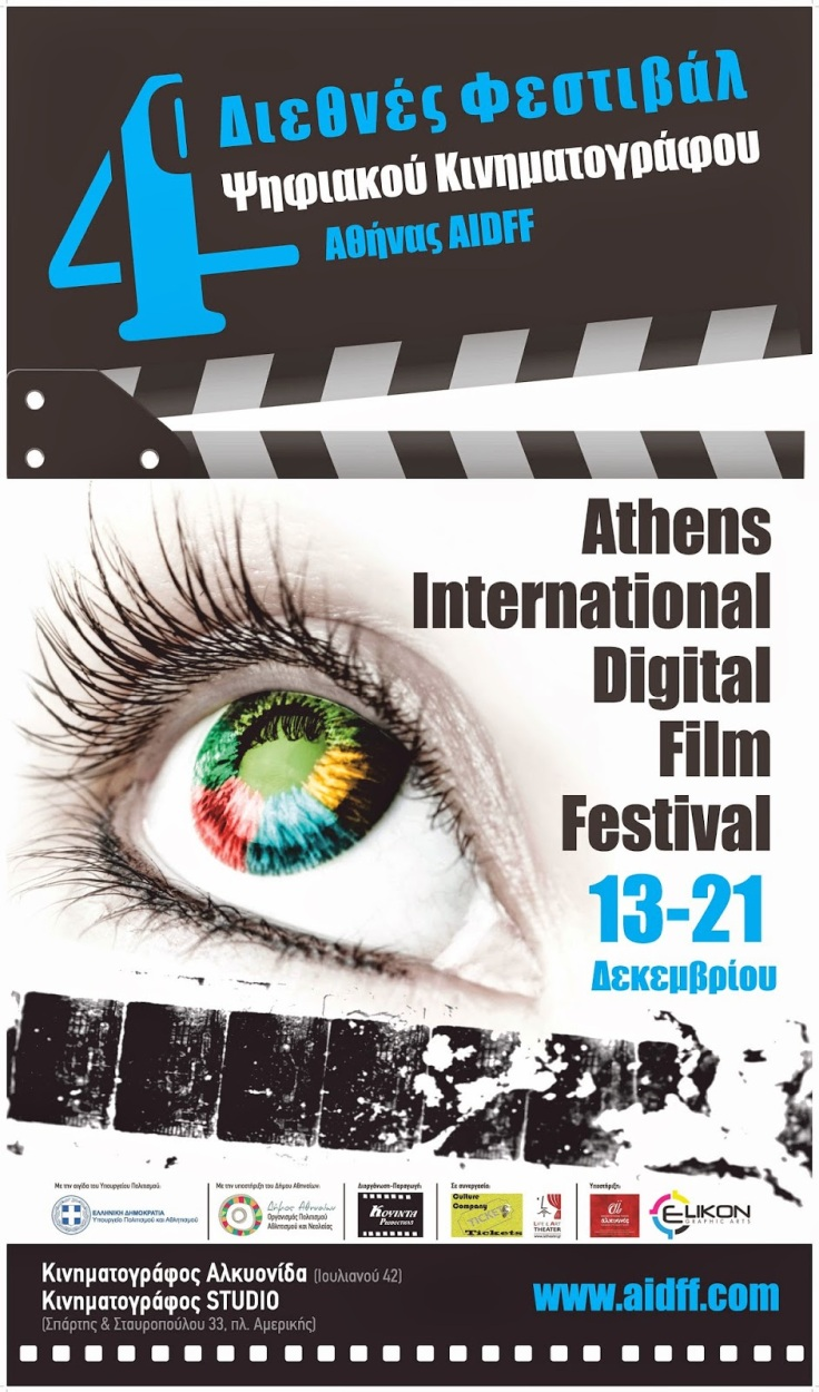 AIDFF  FESTIVAL 2014