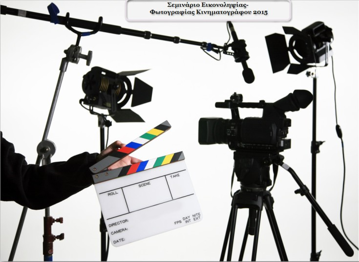 Cinematography Seminar 2015