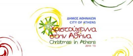 i athina giortazei