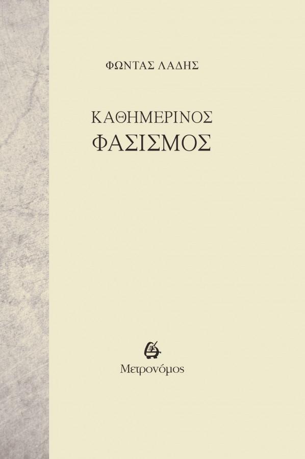 Kathimerinos-Fasismos
