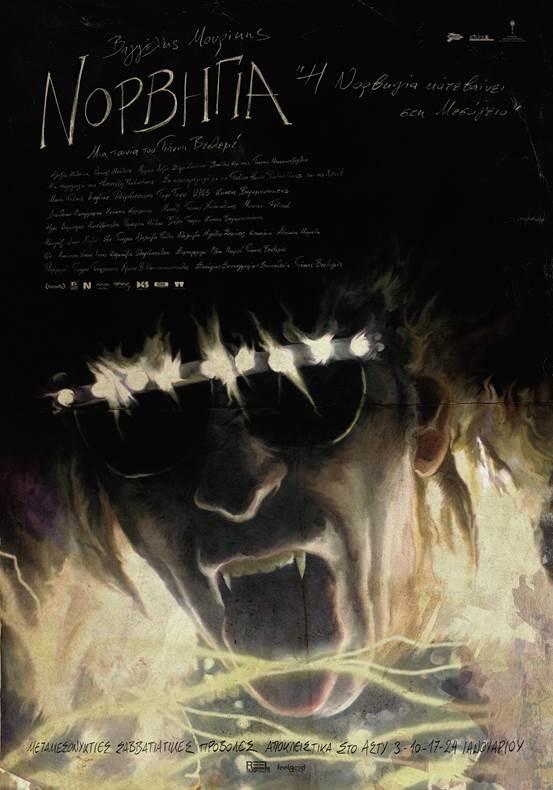 norvigia poster