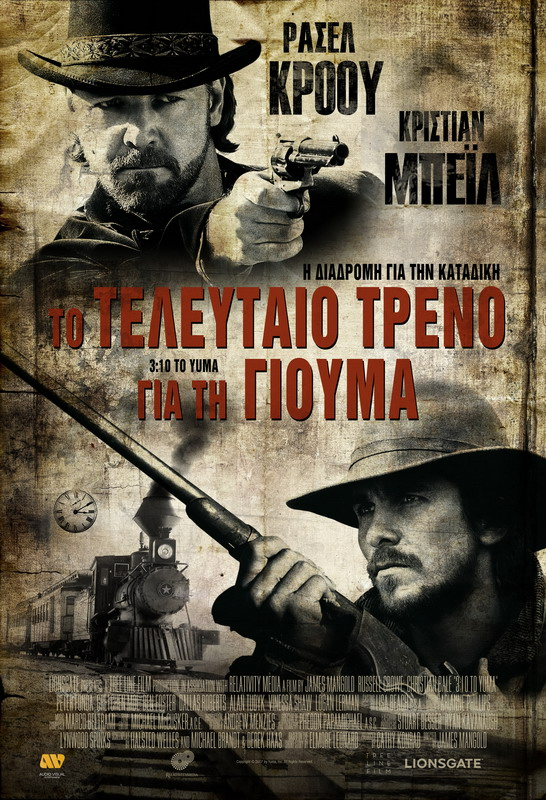 3 10 TO YUMA GR POSTER