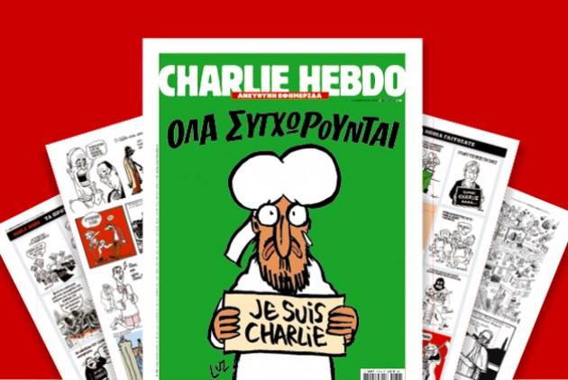 charlie-hebdo gr
