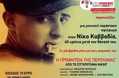 poster_kavvadias_stokokkino