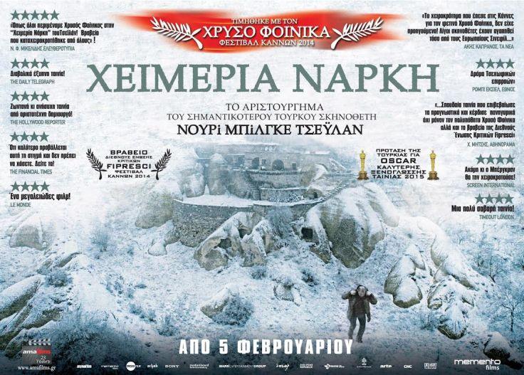 xeimeria narki poster