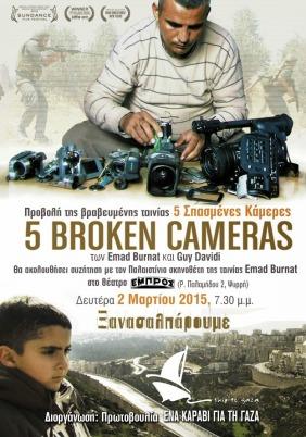 5 broken cameras embros