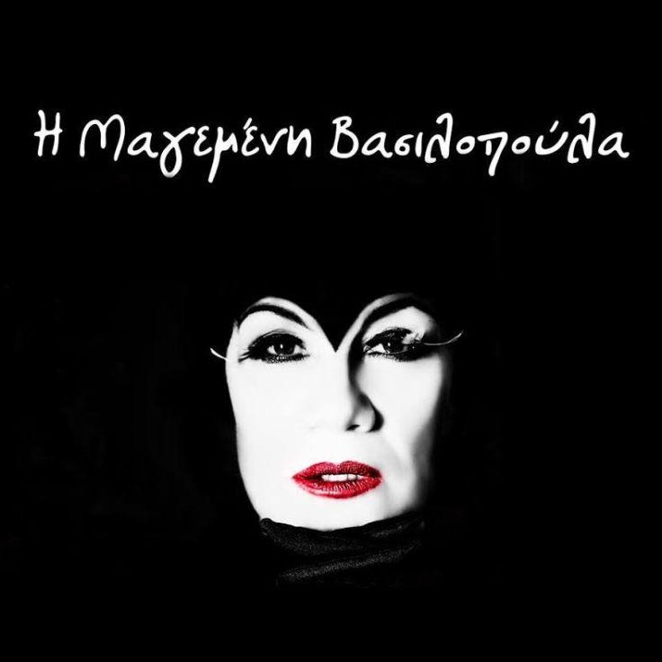 Athina Pappa, Magemeni Vassilopoula 01