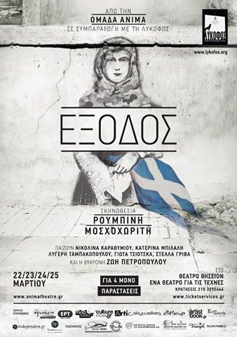 EXODOS STO THISEION POSTER