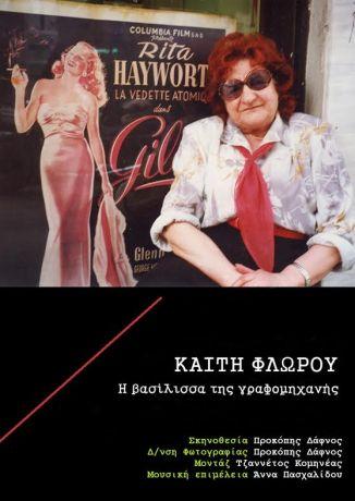 kaiti florou poster