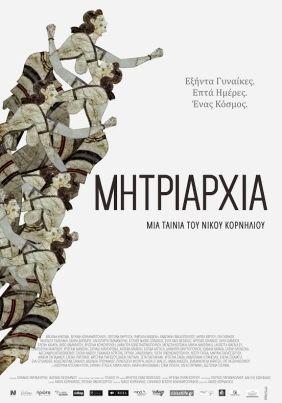 mitriarxia poster