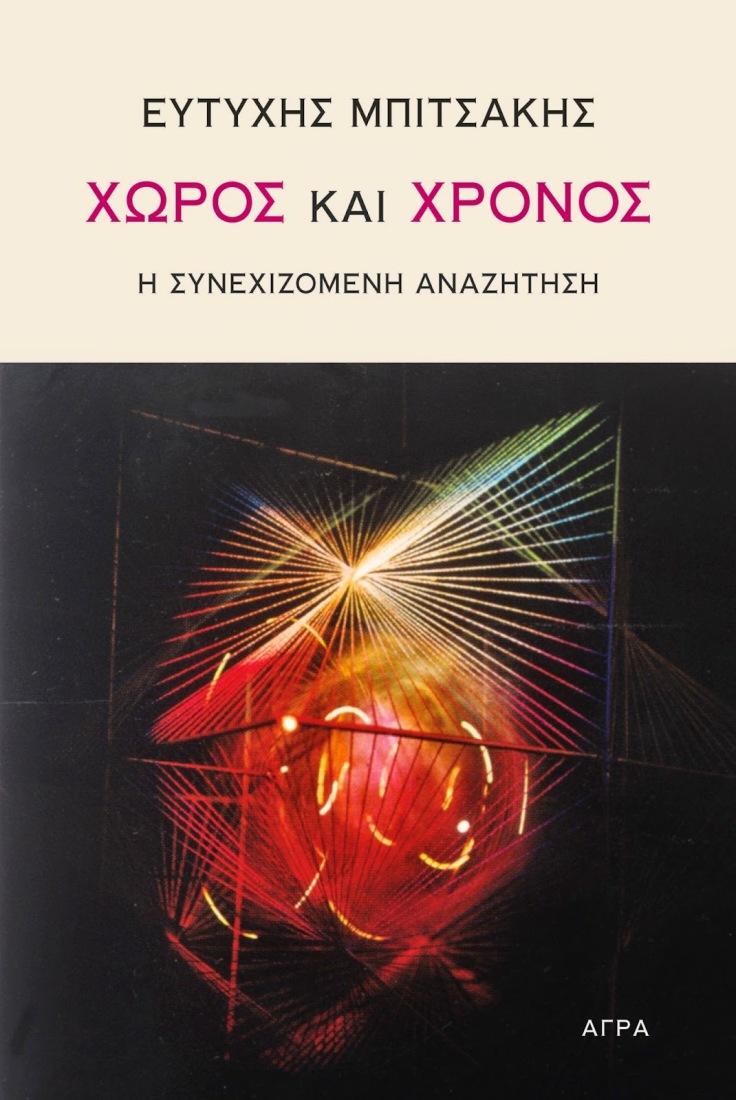 MPITSAKIS_XWROS_XRONOS