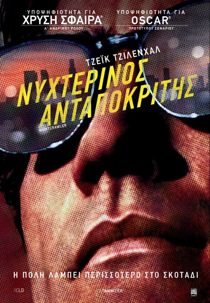 Nightcrawler gr poster