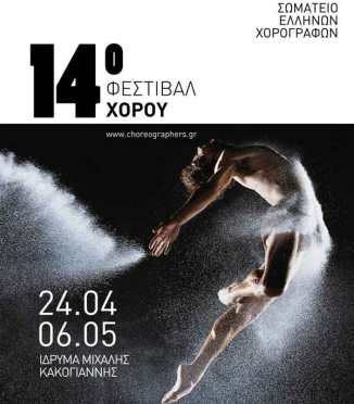 14o-festival