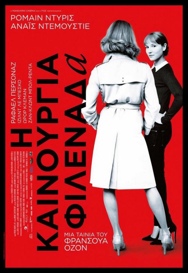 kainoyria-filenada-poster