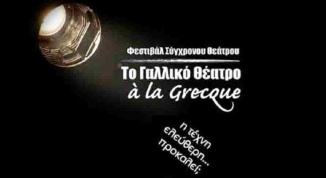 galliko_theatro
