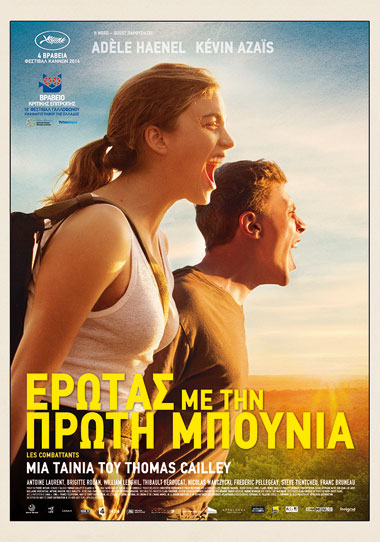 Love at First Fight GR. Poster