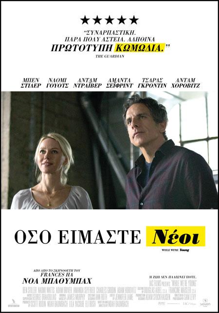 Όσο Είμαστε Νέοι (2014) poster
