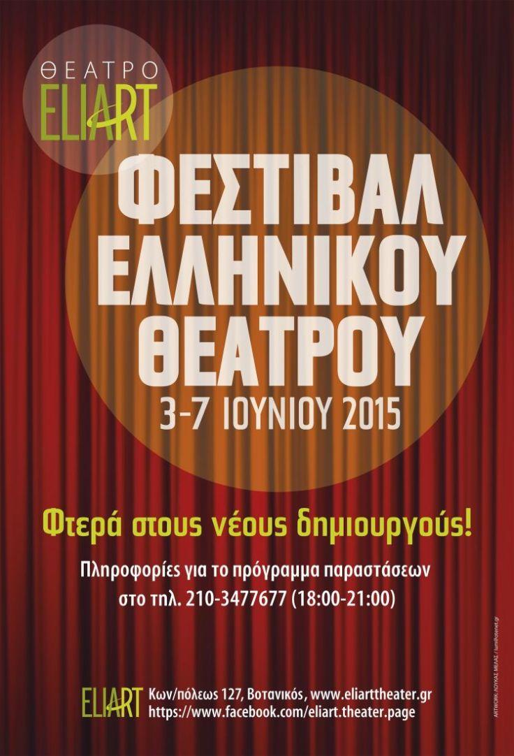 festival_ellinikou_theatrou_2015