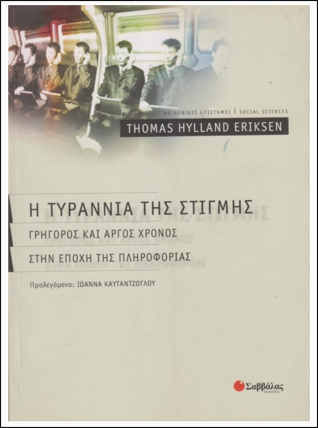 i-tyrannia-tis-stigmis+