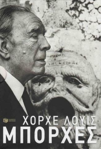 Jorge Luis Borges apanta ta peza