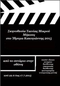 making short films gr